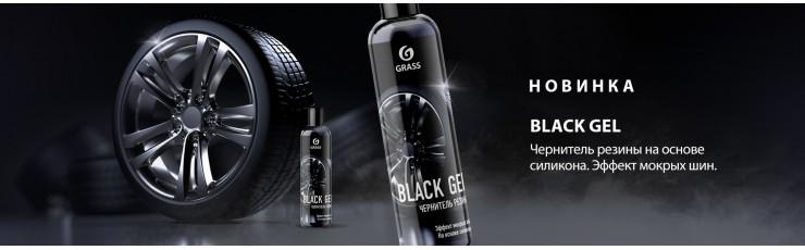 BLACK GEL - чернитель резины на основе силикона