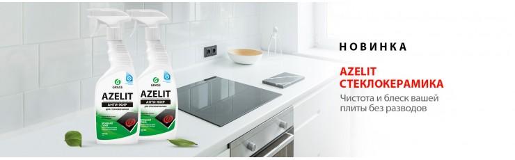 Azelit для стеклокерамики - чистота и блеск вашей плиты без разводов